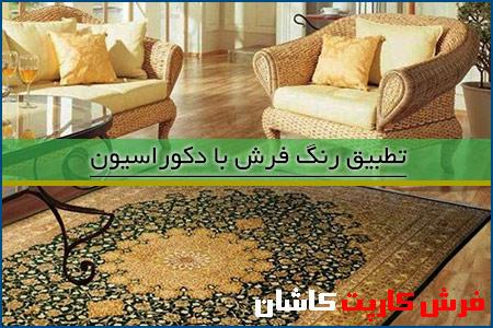 carpet-color-decoration.jpg